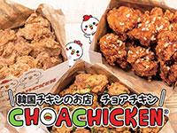 チョアチキン(CHOA CHICKEN)韓国クリスピーチキンブランド