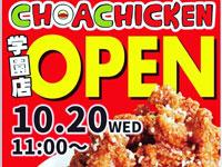 【松江】『チョアチキン学園店』韓国クリスピーチキンの「CHOACHICKEN」が学園に山陰初出店!2021年10月20日オープン予定