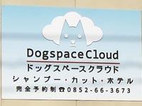 Dogspace Cloud(ドッグスペース クラウド)