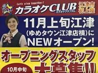 【江津】ゆめタウン江津となりに「カラオケCLUB DAM」が2020年11月2日オープン予定『カラオケCLUB DAM 江津店』
