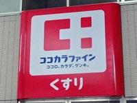 ココカラファイン 田和山店