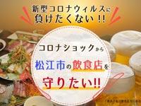【松江】松江市内の飲食店を応援するクラウドファンディング『
