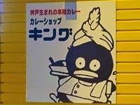 カレーショップキング 松江店