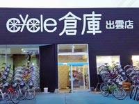 【米子】出雲の自転車専門ショップ「サイクル倉庫」が米子に新店舗をオープン予定『cycle倉庫米子店(サイクル倉庫米子店)』