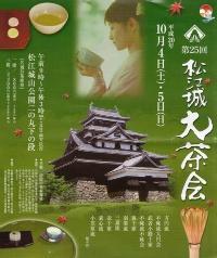 第25回 松江城大茶会