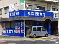 買取専門店 大吉 松江店
