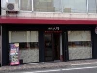 焼肉 大門 寺町店