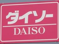 ダイソー イオン松江店