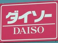 ダイソー 米子両三柳店