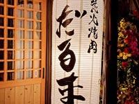 【浜田】『炭火焼肉 だるま』相生町「おか山」さん跡地に焼肉屋さんが2021年8月20日オープン