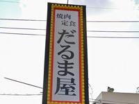 【出雲】荻杼町の旧大型農道沿いに「ご飯がどんどん進むご飯屋さん」が2020年5月1日オープン『めし処 だるま屋』