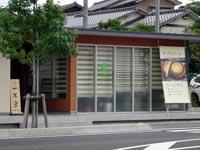 Patisserie Delene(パティスリー・ディラン)大庭店