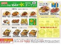 【松江】あの人気グループ店の料理をデリバリーで!「marco」がデリバリーショップとして期間限定復活オープン『デリバリーshop marco(マルコ)』