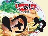 【出雲】ゆめタウン出雲1Fのレストラン街に「麺と定食」のお店が12/13オープン予定『らーめん田々(でんでん)』