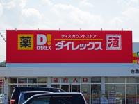 【益田】『ダイレックス益田店(仮称)』ダイレックスが島根県西部初出店予定2021年末ごろ?オープン予定