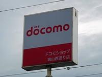 【松江】外中原町にあった『ドコモショップ城山西通り店』が黒田町交差点へ先日新築移転オープン