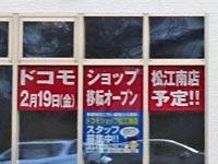 ドコモショップ 松江南店
