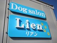 Dog salon Lien(リアン)