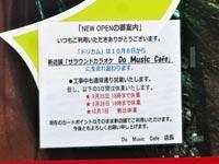 サラウンドカラオケ Do Music Cafe