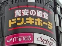 MEGAドン・キホーテ 出雲店