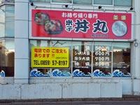 米子丼丸 市役所前店