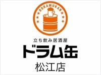 【松江】『立ち飲み居酒屋 ドラム缶 松江店』せんべろ半ベロ立ち呑みスタイルの激安酒場が2021年5月2日オープン