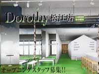Dorothy(ドロシー) 松江店
