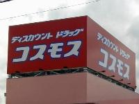 ドラッグコスモス高津店(仮称)