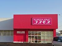 ドラッグコスモス 大東店(仮称)