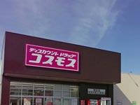 【境港】『ドラッグコスモス 夕日ヶ丘店(仮称)』トライアルの並びに市内2店舗目となる「コスモス」が2022年春出店予定