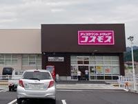ドラッグコスモス 東津田店