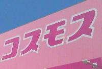 ドラッグコスモス 白枝店