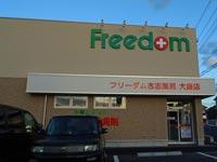 フリーダム 古志薬局 大庭店
