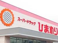 スーパードラッグひまわり 姫原店