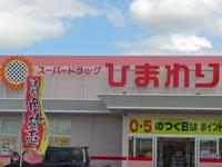 スーパードラッグ ひまわり 境港店