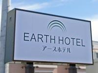 アースホテル