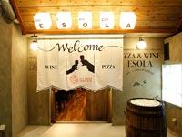 【松江】100種類のワイン飲み放題で話題のオシャレなイタリアン「ESOLA」が松江にもオープン予定『Pizza&Wine ESOLA 松江店』