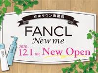 【出雲】ゆめタウン出雲1Fに「New me業態」のファンケルショップが2020年12月1日オープン予定『ファンケル(FANCL)ゆめタウン出雲』