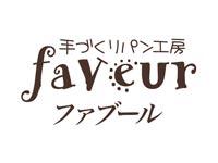 手づくりパン工房 Faveur(ファブール)