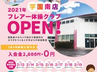 【松江】学園南に「フレアー体操クラブ」の2号店が2021年3月オープン予定『フレアー体操クラブ 学園南教室』