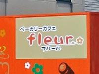 ベーカリーカフェ フルール fleur