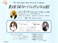 第14回 日本フルートフェスティバル in 松江
