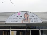freedom belinda(フリーダム ベリンダ)松江学園店