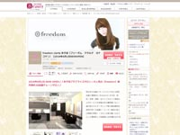 freedom clarte(フリーダム クラルテ)米子店