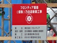 フロンティア薬局 乃白店(仮称)