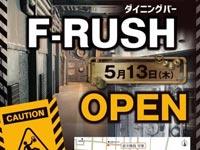 【松江】『F-RUSH(エフラッシュ)』新大橋通りに宇宙船?潜水艦?みたいな内観が特徴的なダイニングバーが2021年5月13日オープン