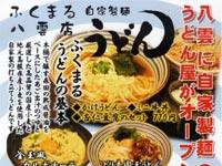 【松江】八雲町の国道432号沿いに自家製麺のうどん屋さんが2020年3月12日オープン『ふくまる八雲店』
