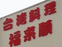 台湾料理 福来順 斐川店