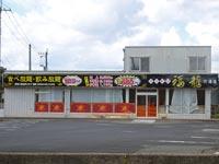 【松江】宍道町来待の9号沿いに台湾料理のお店が2020年12月オープン『台湾料理 福龍 宍道店』