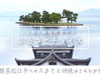 島根県松江市のふるさと納税で選べるお礼の品一覧 | ふるさとチョイス